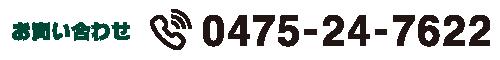 軽ワールドお問い合わせ電話番号0475247622
