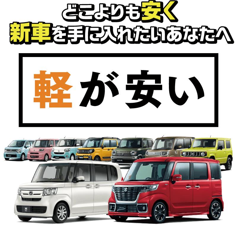 軽自動車の国産オールメーカーから全車種が選べる!新車がディーラーより安い!